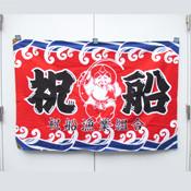 大漁旗 15