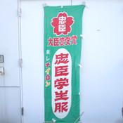 のぼり旗 10