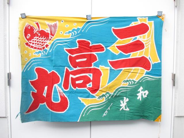 大漁旗 06