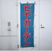 のぼり旗 79