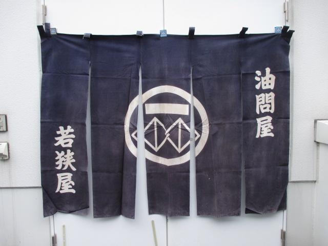 のれん 208-A