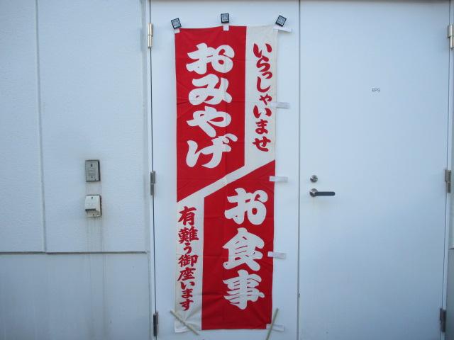 のぼり旗 85