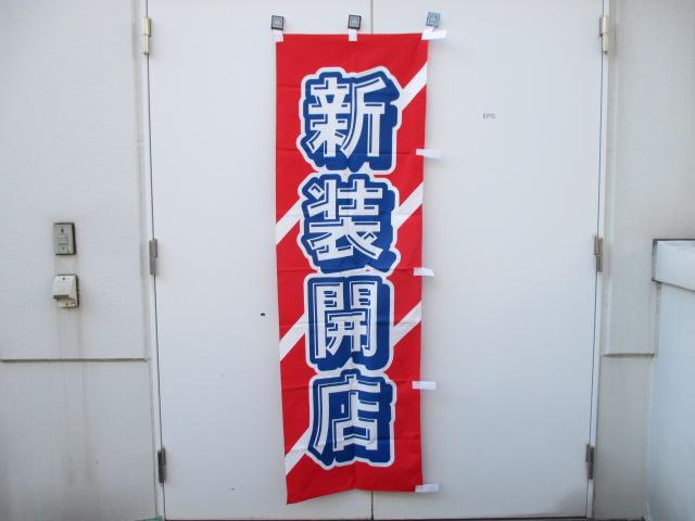 のぼり旗 02