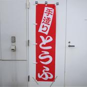 のぼり旗 100