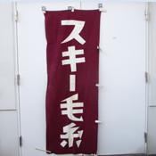 のぼり旗 01