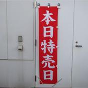のぼり旗 92