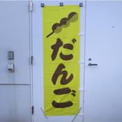 のぼり旗 65