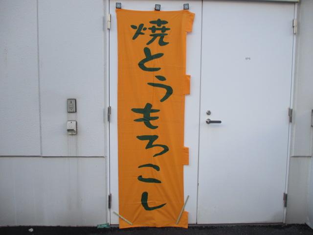 のぼり旗 120