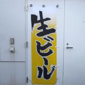 のぼり旗 129