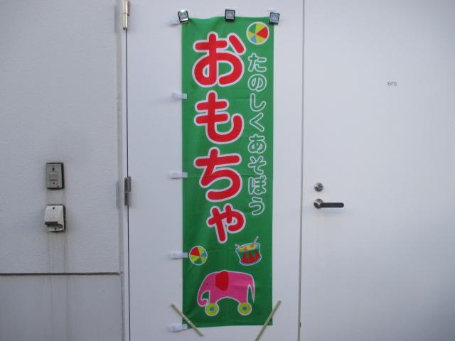 のぼり旗 131