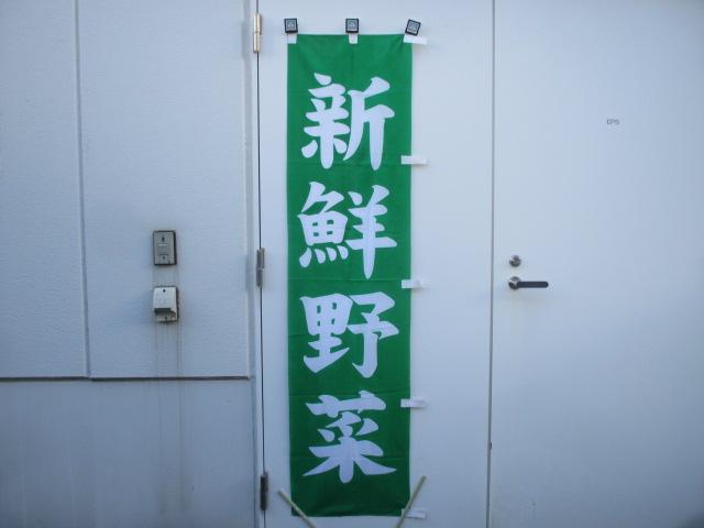 のぼり旗 23