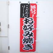 のぼり旗 04