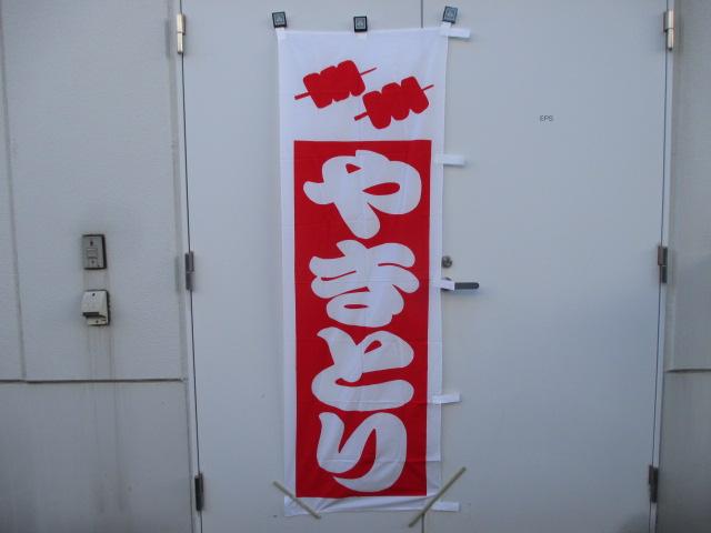 のぼり旗 165
