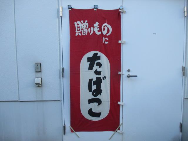 のぼり旗 153