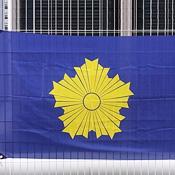警察旗01
