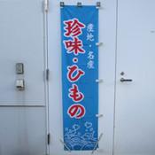 のぼり旗 155