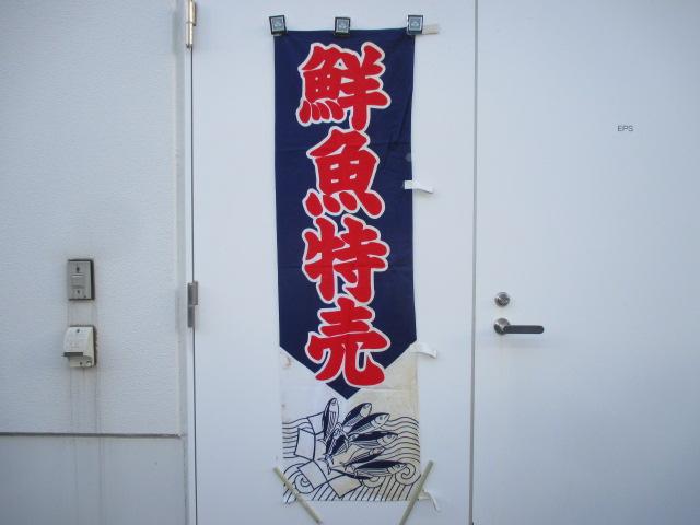 のぼり旗 154