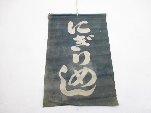 吊下げ旗 16