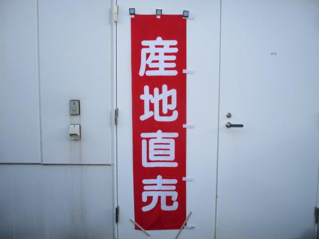 のぼり旗 162