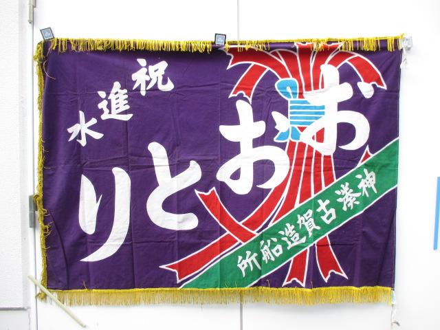 大漁旗 19