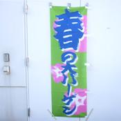のぼり旗 09