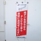 のぼり旗 05