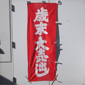のぼり旗 07