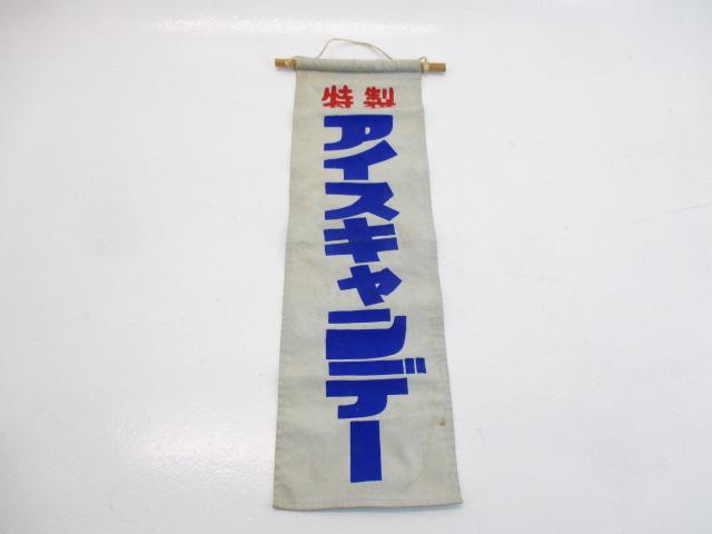 吊下げ旗 06