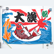 大漁旗 16