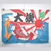 大漁旗 17