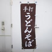 のぼり旗 101