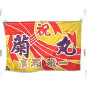 大漁旗 08