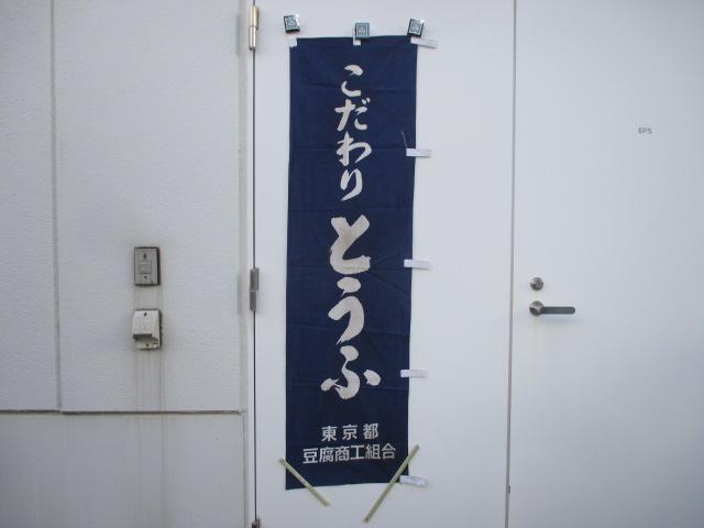 のぼり旗 73