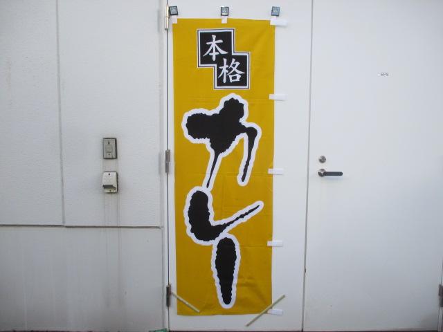 のぼり旗 111