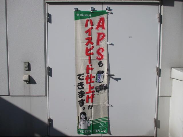 のぼり旗 06