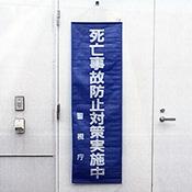 垂れ幕01