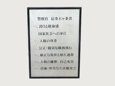 警察用品 額01