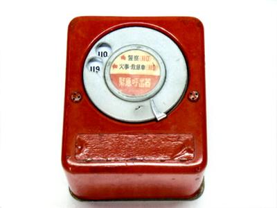 公衆電話用緊急呼出機01